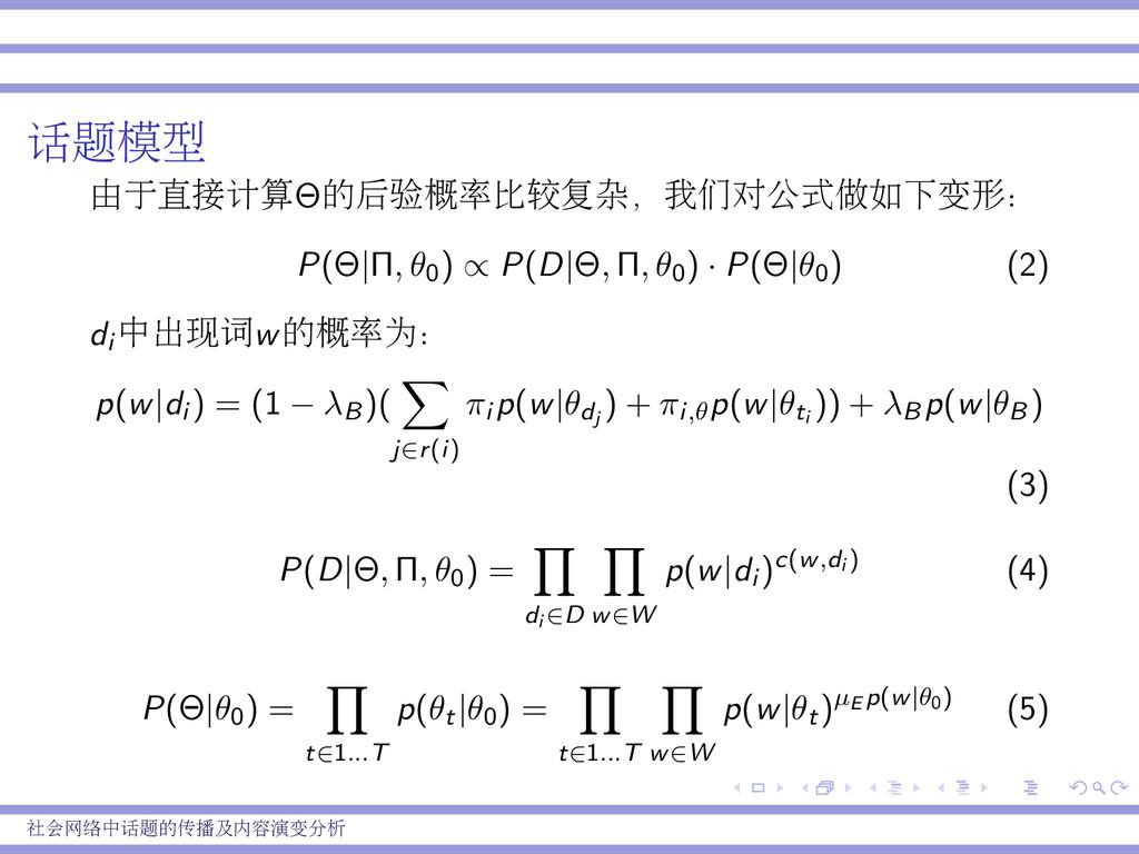话题模型 由于直接计算Θ的后验概率比较复杂,我们对公式做如下变形: P(Θ Π, θ0) ∝ ...