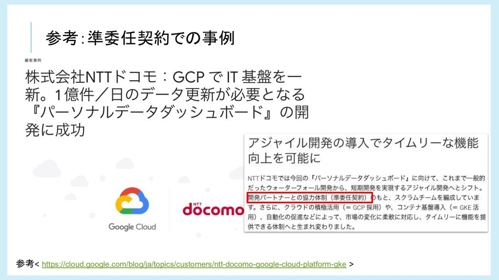 参考:準委任契約での事例  参考< https://cloud.google.com/blog...