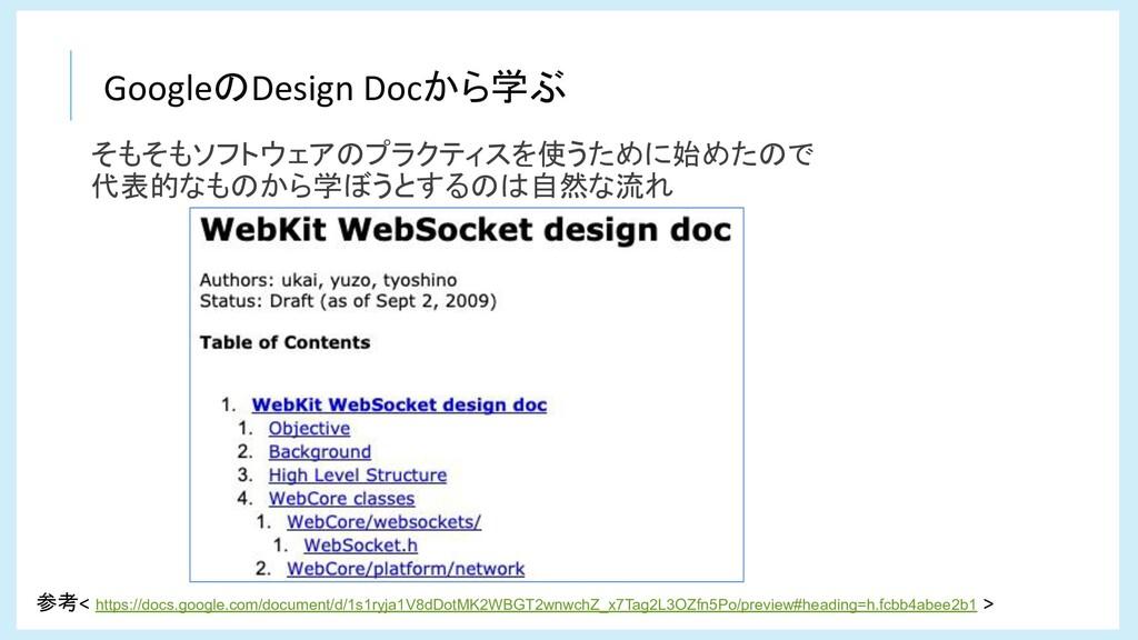 GoogleのDesign Docから学ぶ 参考< https://docs.google.c...