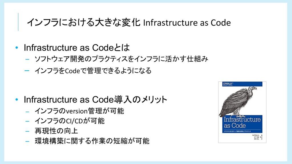 インフラにおける大きな変化 Infrastructure as Code • Infrastr...