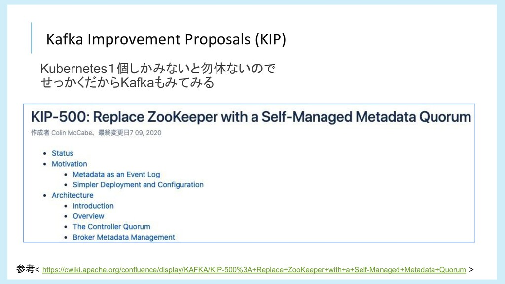 Kafka Improvement Proposals (KIP) 参考< https://c...