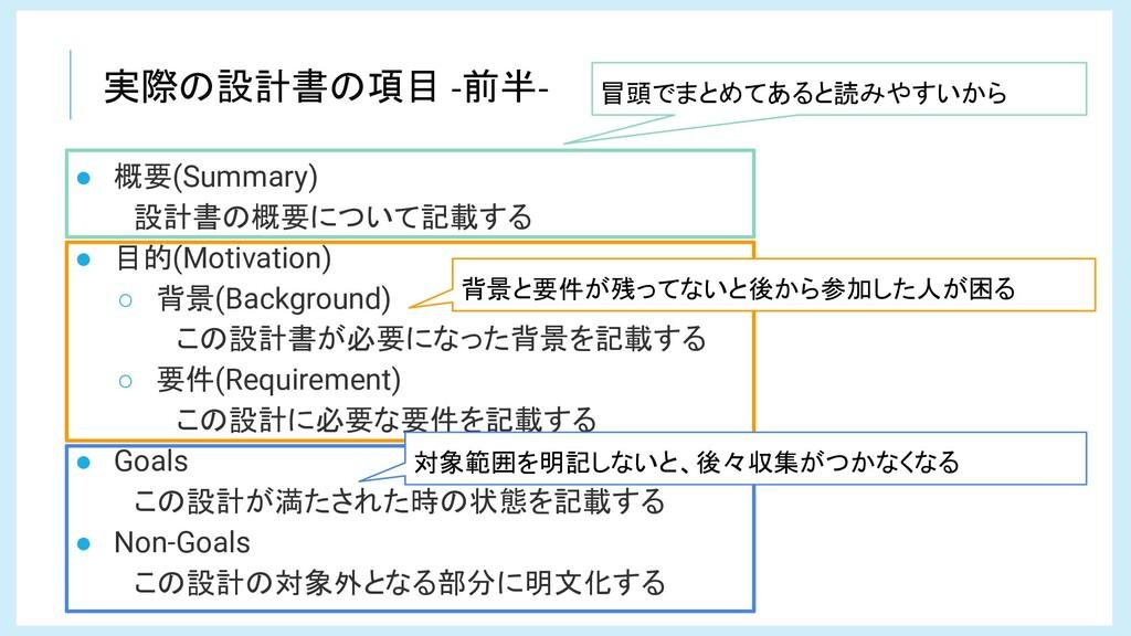 実際の設計書の項目 -前半- ● 概要(Summary)  設計書の概要について記載する ● ...