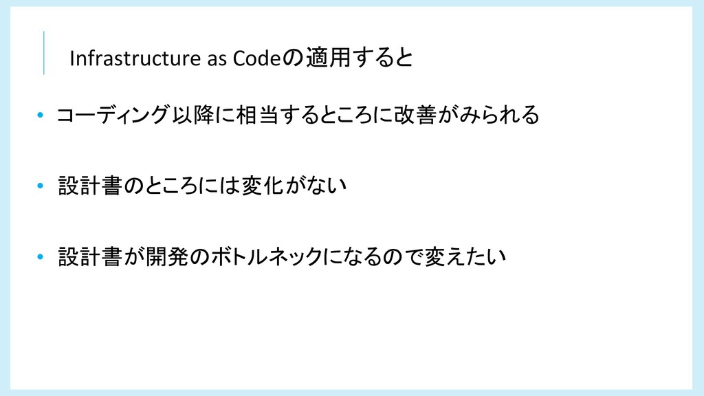 Infrastructure as Codeの適用すると • コーディング以降に相当するところ...