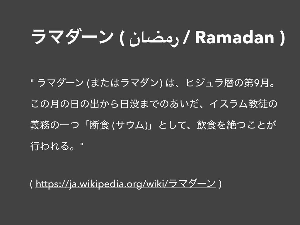 """ϥϚμʔϯ ( ناضمر / Ramadan ) """" ϥϚμʔϯ (·ͨϥϚμϯ) ɺώ..."""