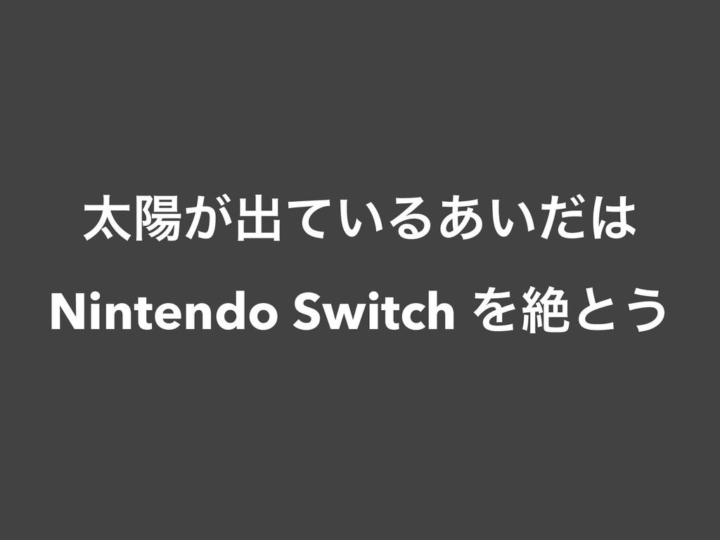 ଠཅ͕ग़͍ͯΔ͍͋ͩ Nintendo Switch Λઈͱ͏
