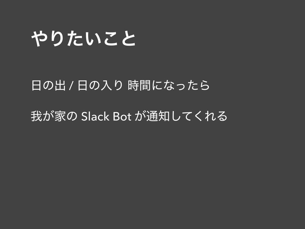 Γ͍ͨ͜ͱ ͷग़ / ͷೖΓ ؒʹͳͬͨΒ զ͕Ոͷ Slack Bot ͕௨ͯ͘͠...