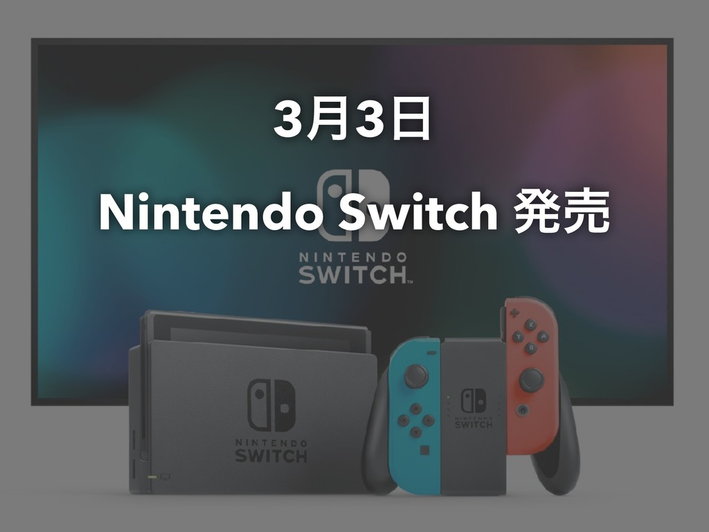 3݄3೔ Nintendo Switch ൃച