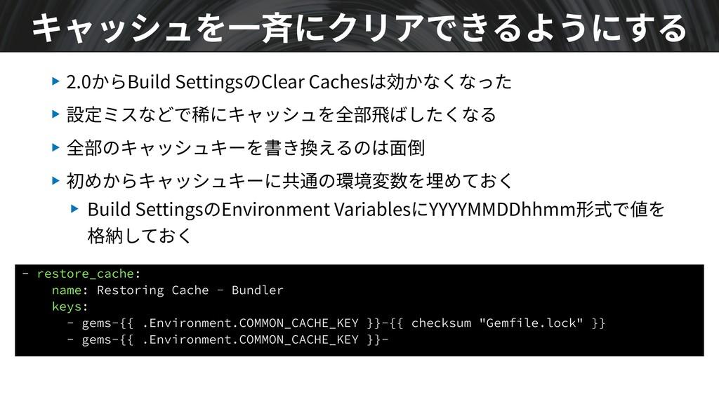 ▶ 2.0からBuild SettingsのClear Cachesは効かなくなった ▶ 設定...