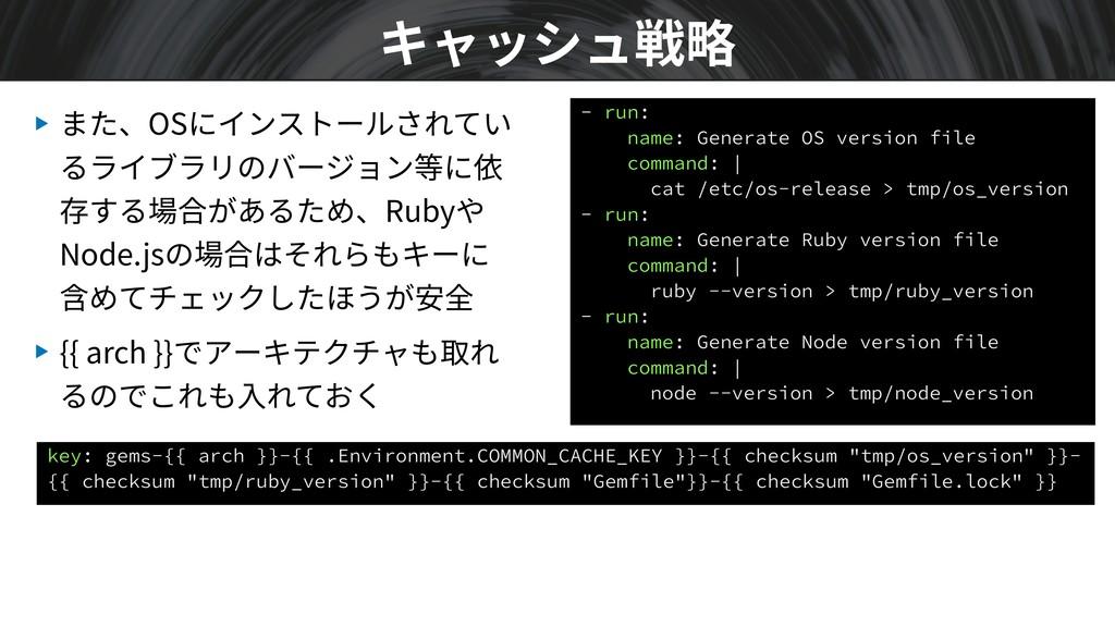▶ また、OSにインストールされてい るライブラリのバージョン等に依 存する場合があるため、R...