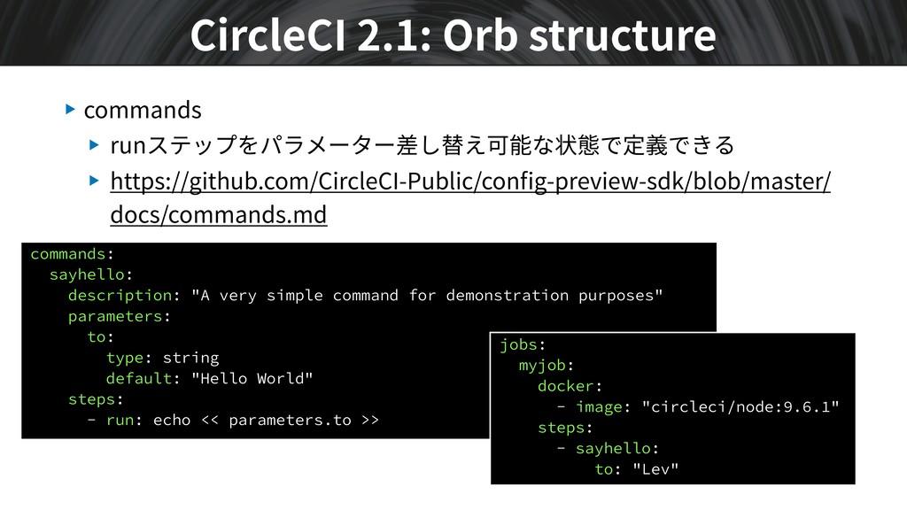 ▶ commands ▶ runステップをパラメーター差し替え可能な状態で定義できる ▶ ht...