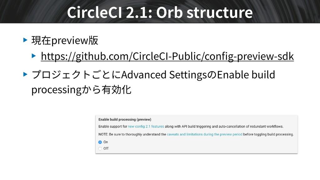 ▶ 現在preview版 ▶ https://github.com/CircleCI-Publ...