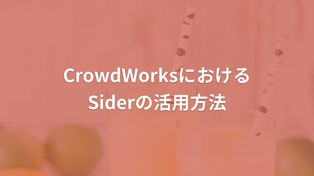 CrowdWorksにおける Siderの活⽤⽅法