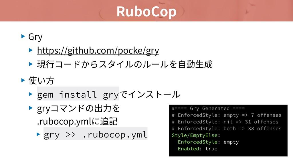 RuboCop ▶ Gry ▶ https://github.com/pocke/gry ▶ ...