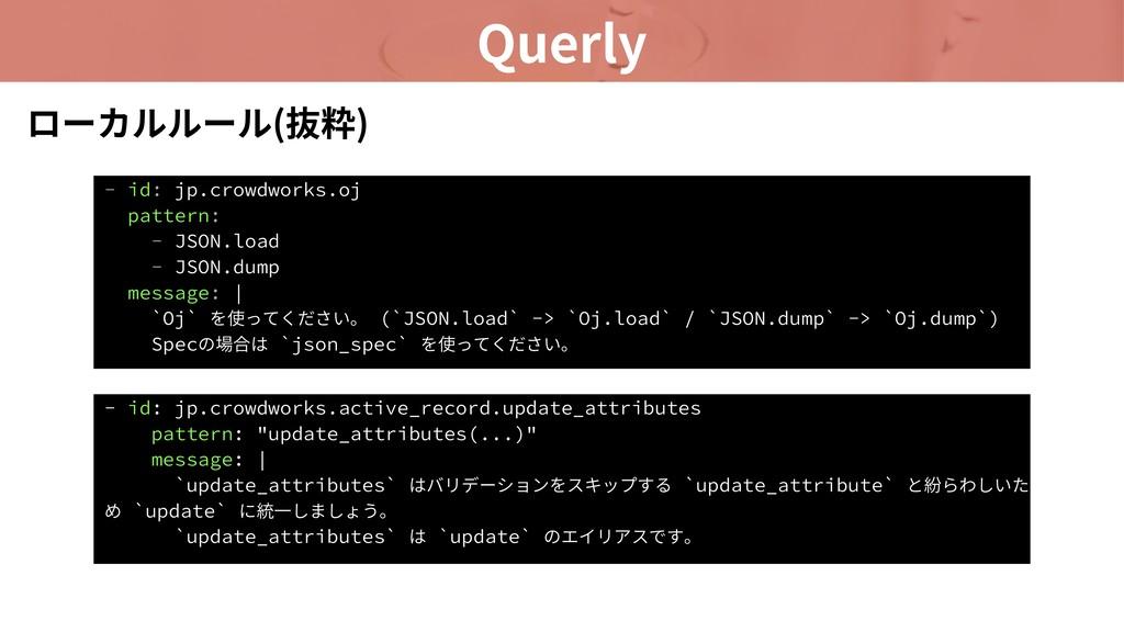 Querly - id: jp.crowdworks.oj pattern: - JSON.l...
