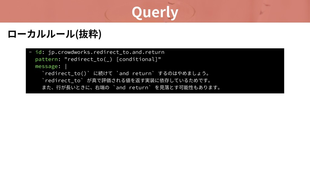 Querly - id: jp.crowdworks.redirect_to.and.retu...