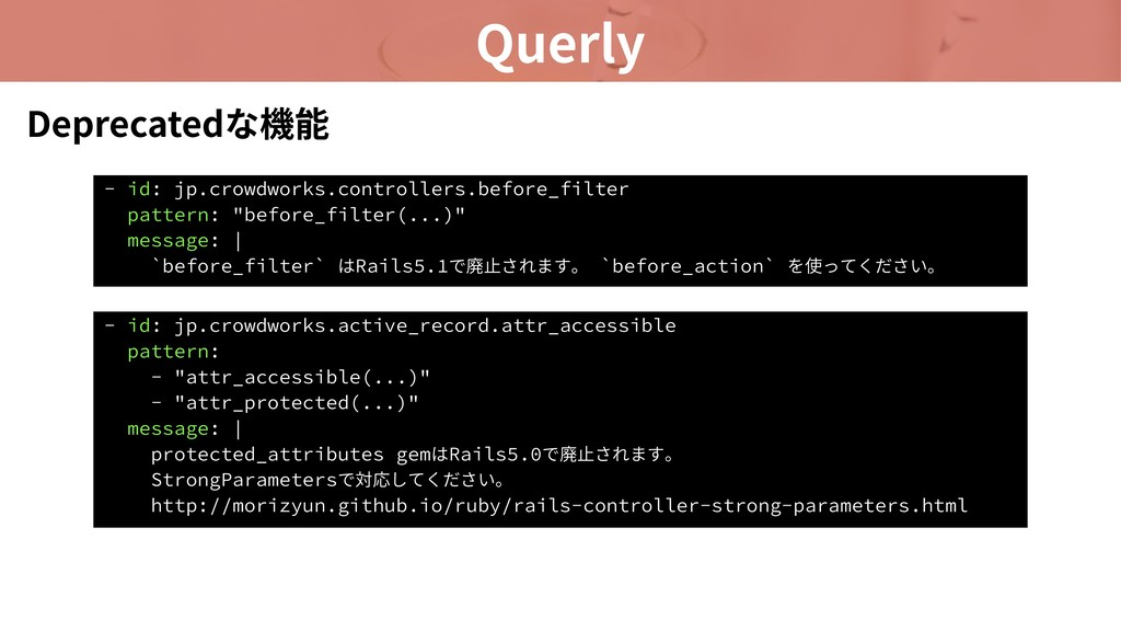 Querly - id: jp.crowdworks.controllers.before_f...