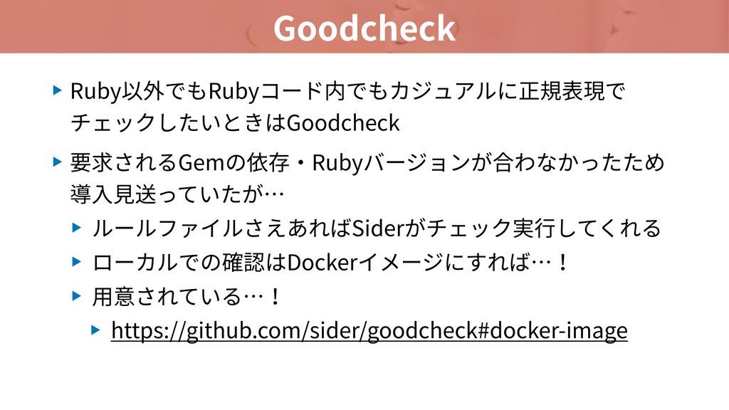 Goodcheck ▶ Ruby以外でもRubyコード内でもカジュアルに正規表現で チェックし...