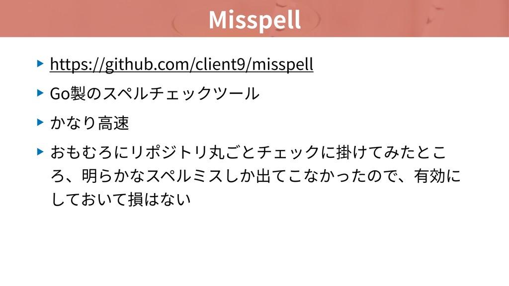 Misspell ▶ https://github.com/client9/misspell ...