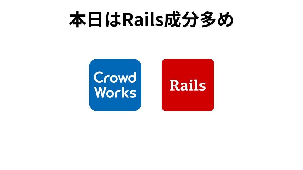 本⽇はRails成分多め Rails
