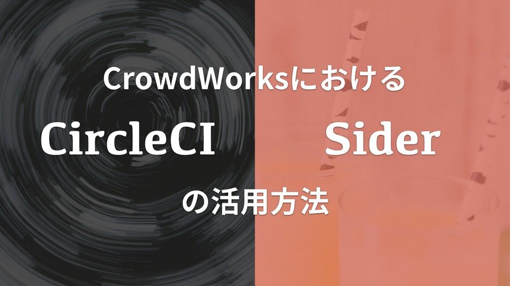 CrowdWorksにおける CircleCI Sider の活⽤⽅法