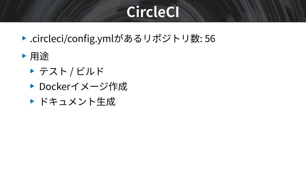 ▶ .circleci/config.ymlがあるリポジトリ数: 56 ▶ ⽤途 ▶ テスト /...