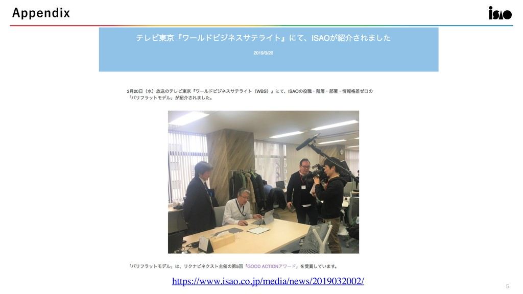 """QQFOEJY https://www.isao.co.jp/media/news/..."