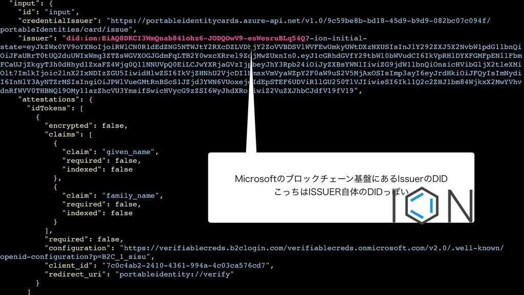 """input"": { ""id"": ""input"", ""credentialIssuer"": ""..."