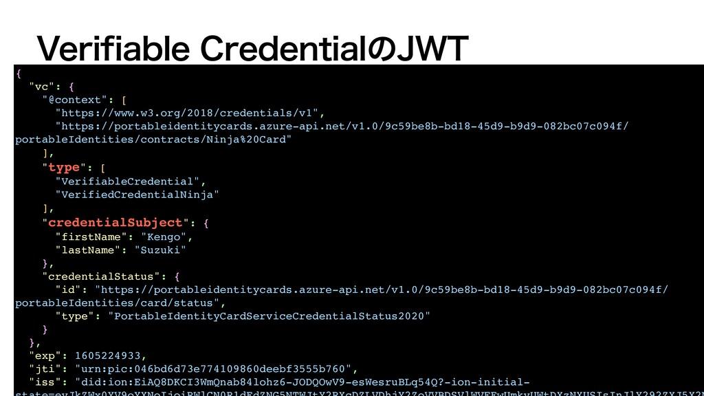 """7FSJGJBCMF$SFEFOUJBMͷ+85 { """"vc"""": { """"@context"""":..."""