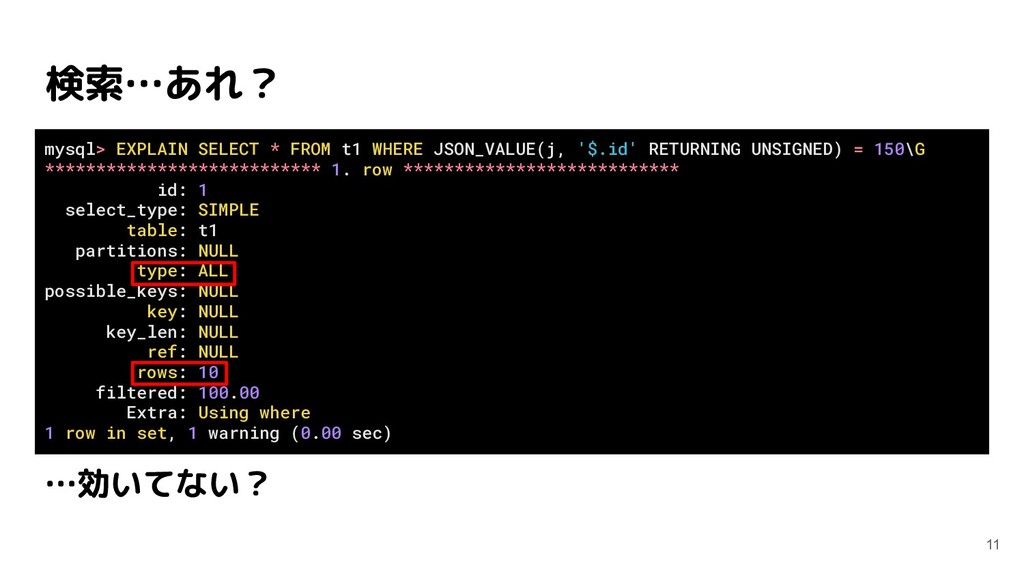 11 mysql> EXPLAIN SELECT * FROM t1 WHERE JSON_V...