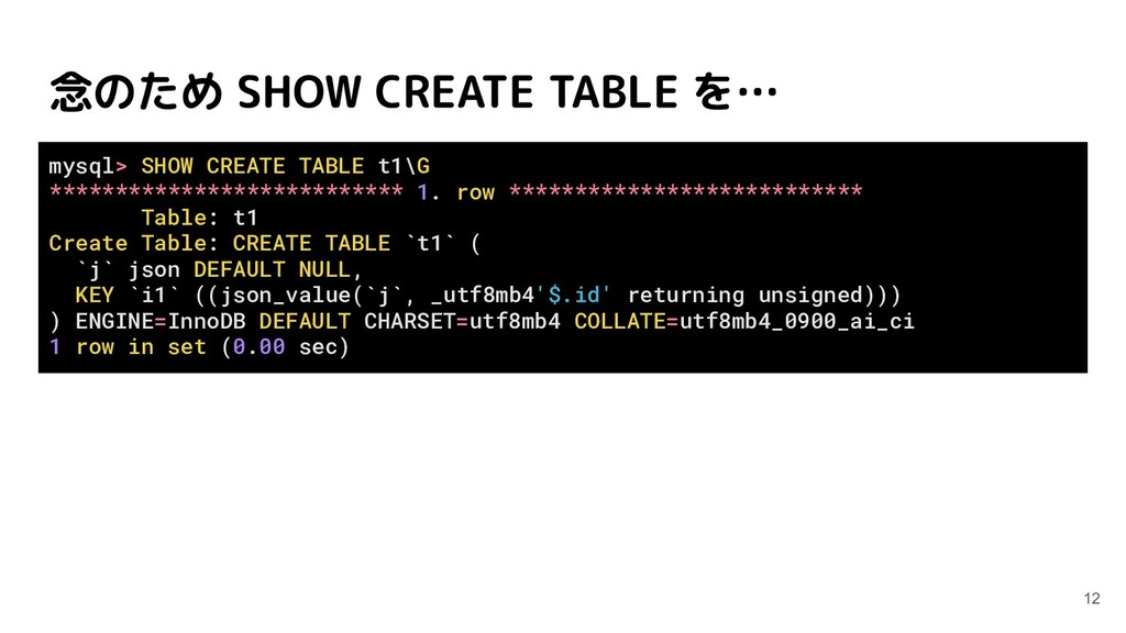 12 mysql> SHOW CREATE TABLE t1\G **************...