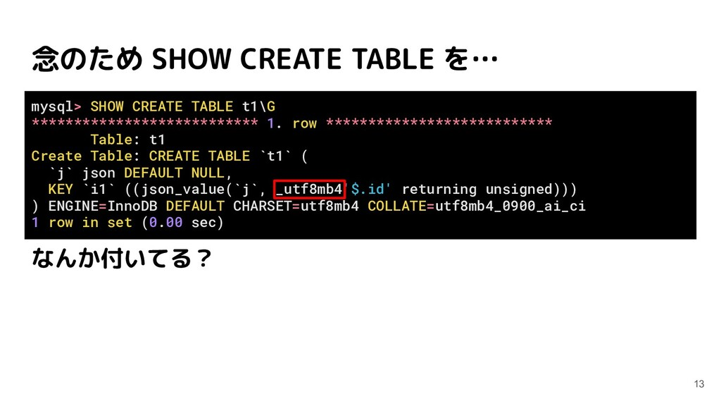 13 mysql> SHOW CREATE TABLE t1\G **************...