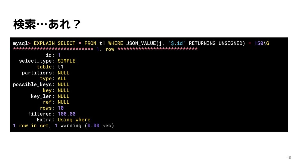10 mysql> EXPLAIN SELECT * FROM t1 WHERE JSON_V...