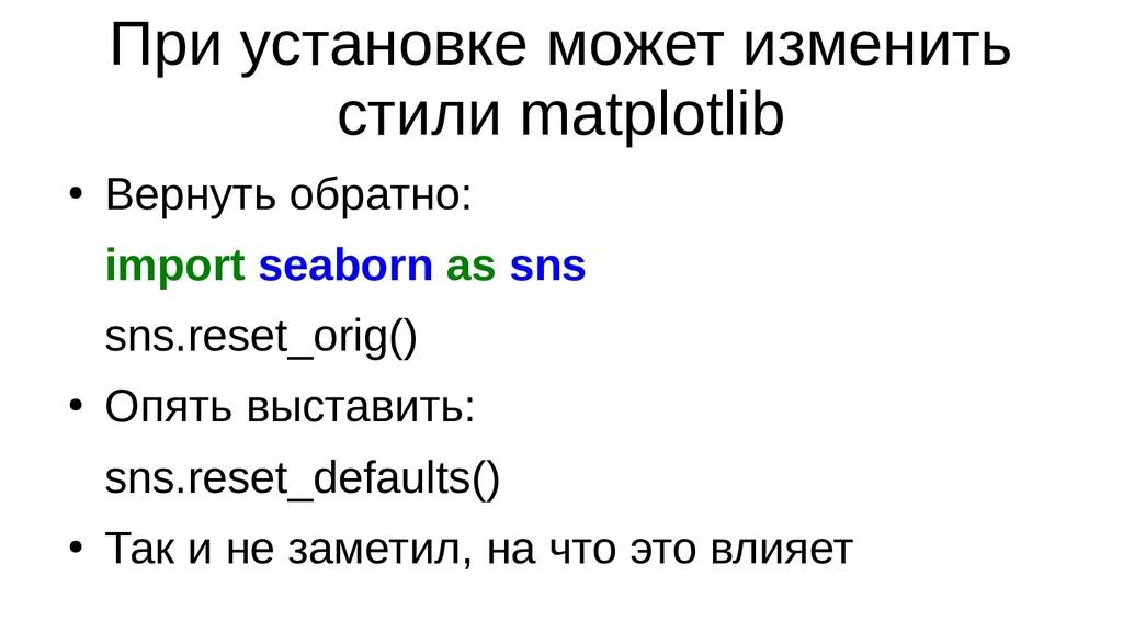 При установке может изменить стили matplotlib ●...