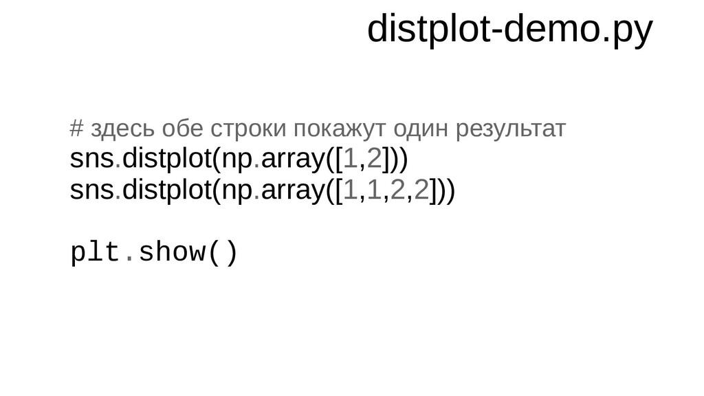distplot-demo.py # здесь обе строки покажут оди...