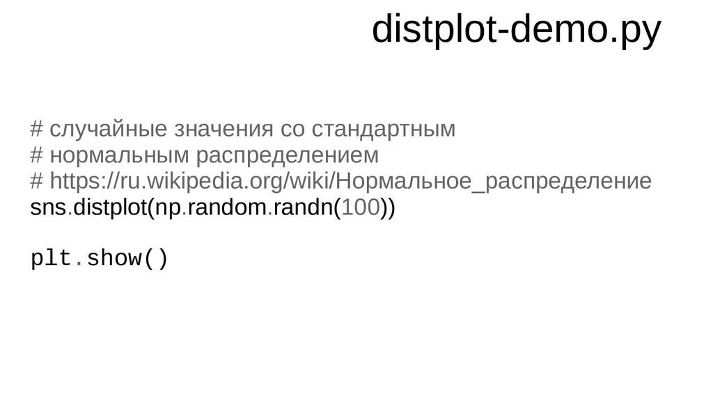 distplot-demo.py # случайные значения со станда...