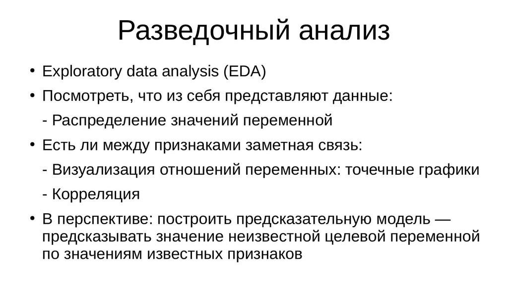 Разведочный анализ ● Exploratory data analysis ...
