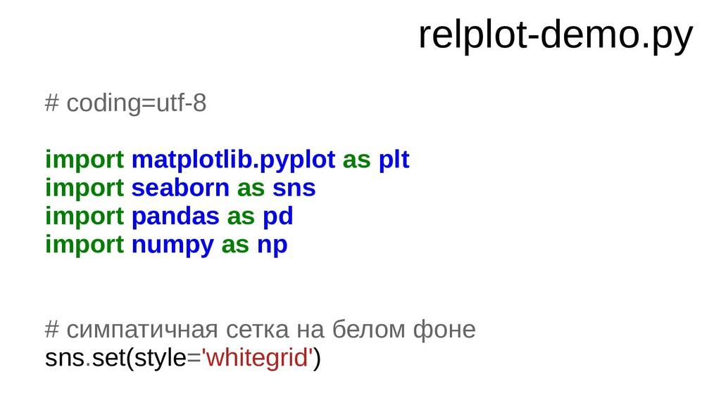 relplot-demo.py # coding=utf-8 import matplotli...