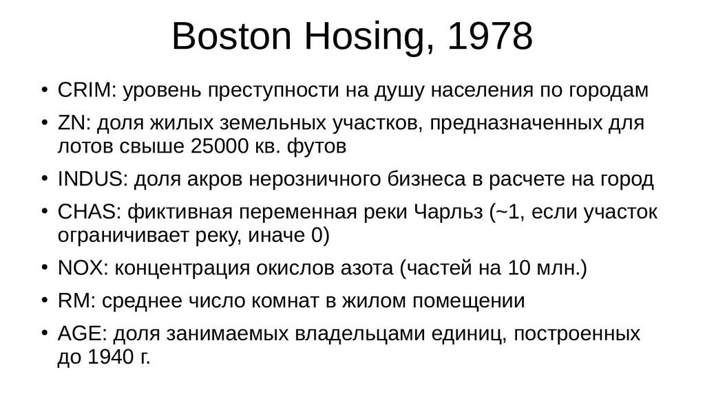 Boston Hosing, 1978 ● CRIM: уровень преступност...