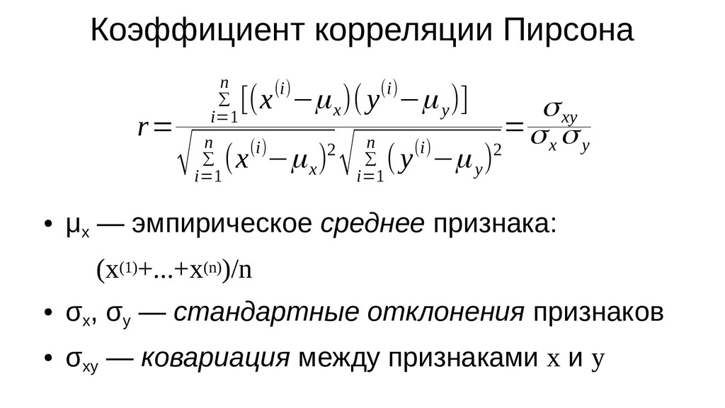 Коэффициент корреляции Пирсона ● μ x — эмпириче...