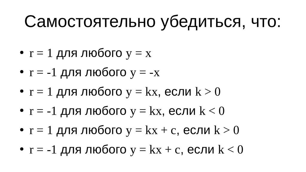Самостоятельно убедиться, что: ● r = 1 для любо...