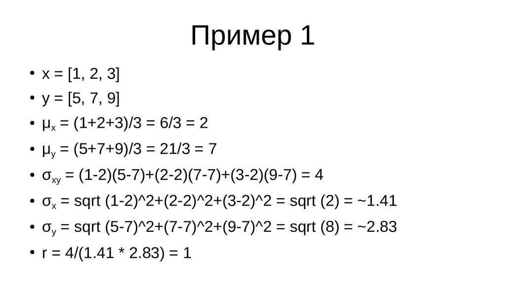 Пример 1 ● x = [1, 2, 3] ● y = [5, 7, 9] ● μ x ...