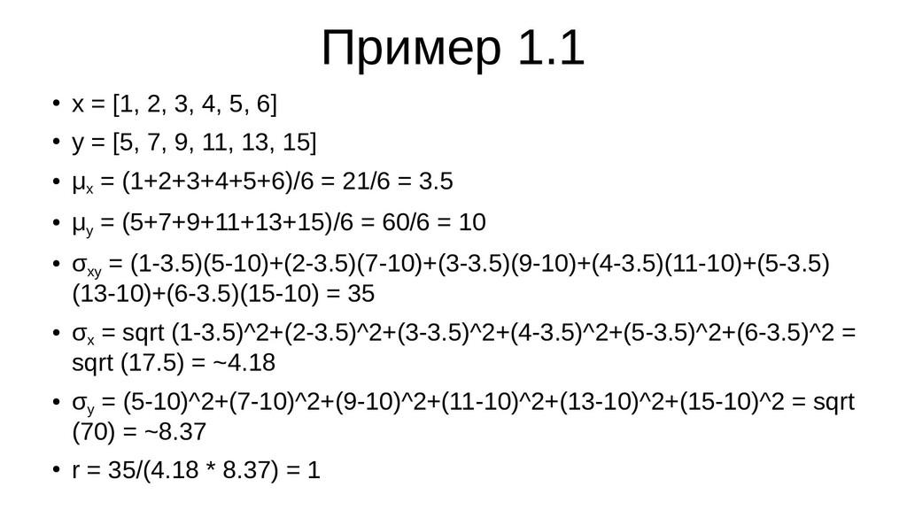 Пример 1.1 ● x = [1, 2, 3, 4, 5, 6] ● y = [5, 7...