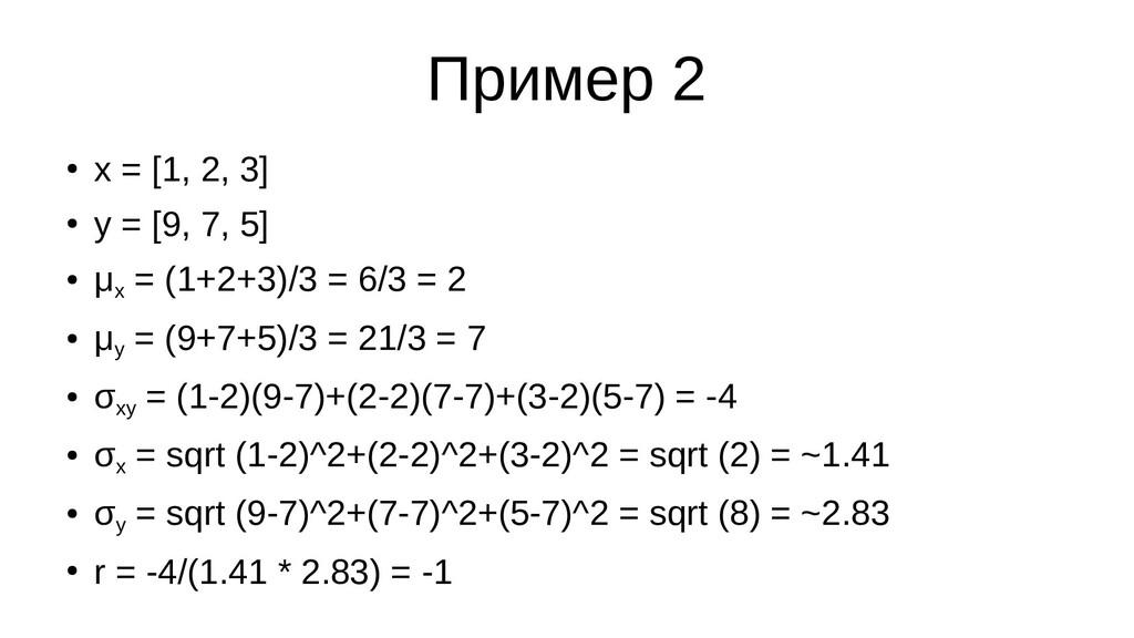 Пример 2 ● x = [1, 2, 3] ● y = [9, 7, 5] ● μ x ...