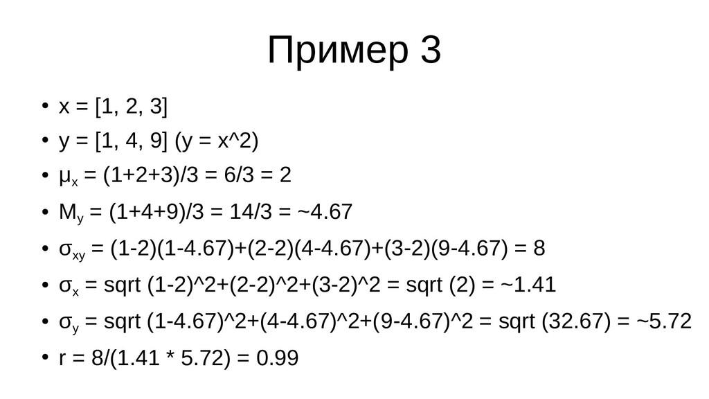 Пример 3 ● x = [1, 2, 3] ● y = [1, 4, 9] (y = x...