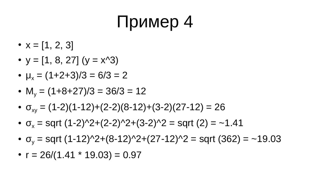 Пример 4 ● x = [1, 2, 3] ● y = [1, 8, 27] (y = ...
