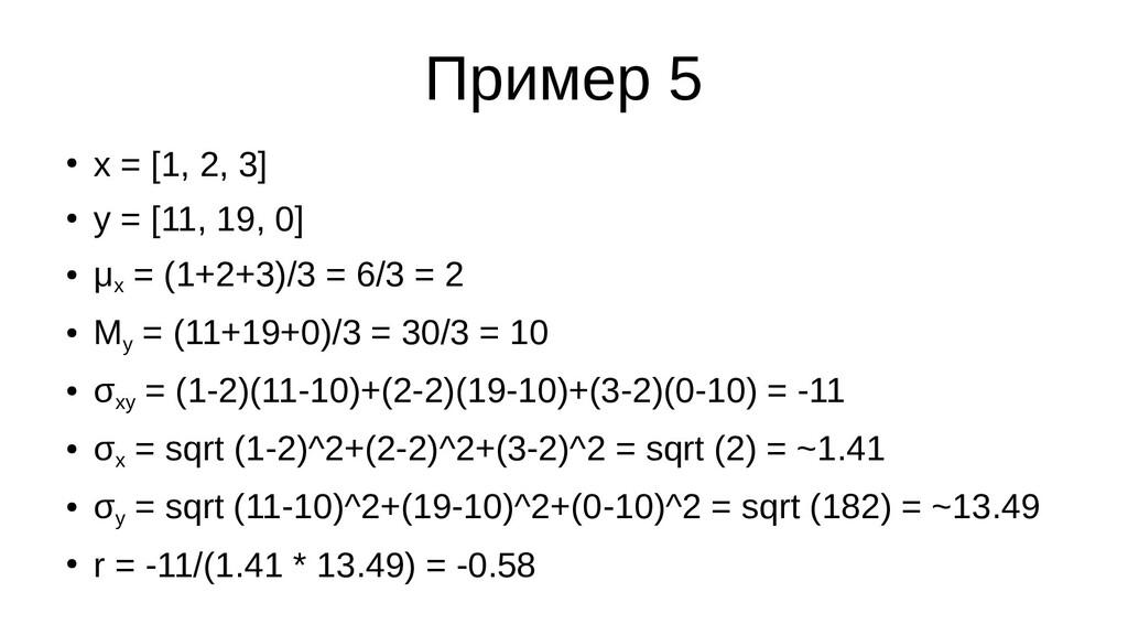 Пример 5 ● x = [1, 2, 3] ● y = [11, 19, 0] ● μ ...