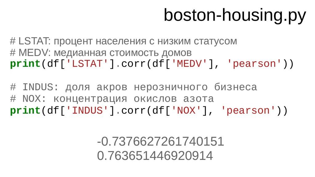 boston-housing.py # LSTAT: процент населения с ...