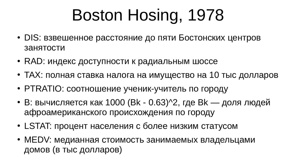Boston Hosing, 1978 ● DIS: взвешенное расстояни...