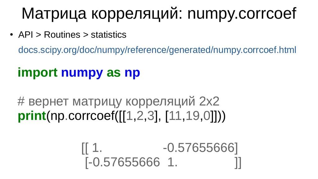 Матрица корреляций: numpy.corrcoef import numpy...