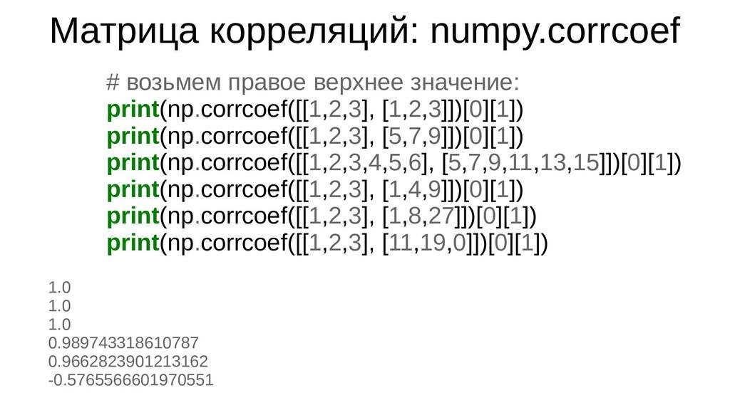 Матрица корреляций: numpy.corrcoef # возьмем пр...